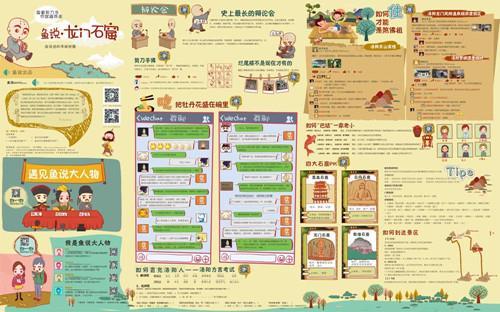 四川峨眉山手绘地图